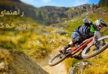 تصویر راهنمای خرید و معرفی انواع دوچرخه ی کوهستان ارزان+ قیمت روز