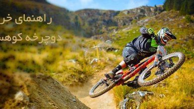 Photo of راهنمای خرید دوچرخه ی کوهستان، ۲۵ مدل پرفروش تیر ماه ۹۹