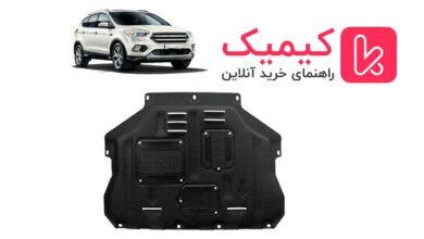تصویر راهنمای خرید اینترنتی سینی زیر موتور خودرو ارزان + قیمت روز